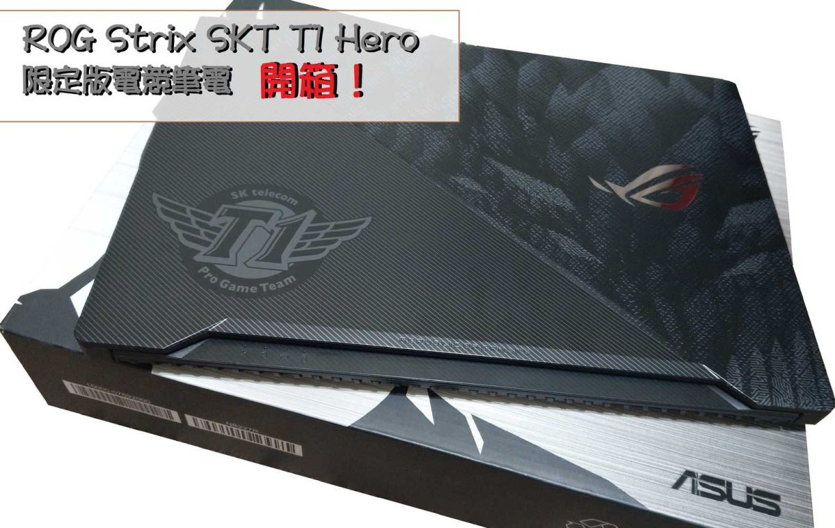 rog-strix-skt-t1-hero