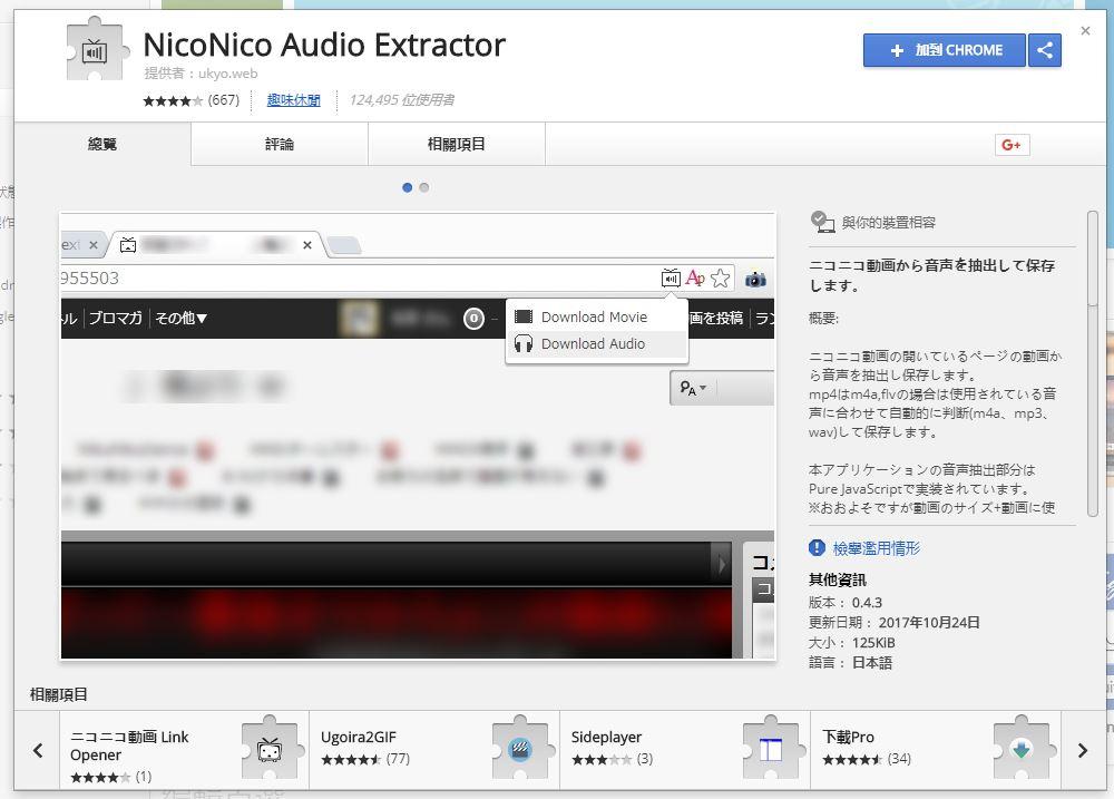 教你下載niconico 影片、音樂- 雲爸的私處