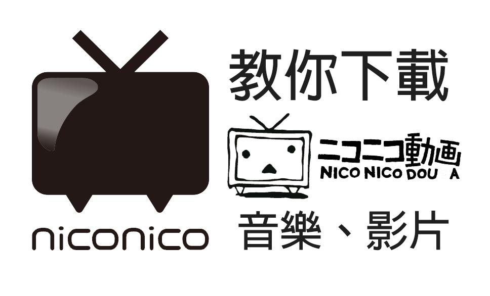 niconico-download
