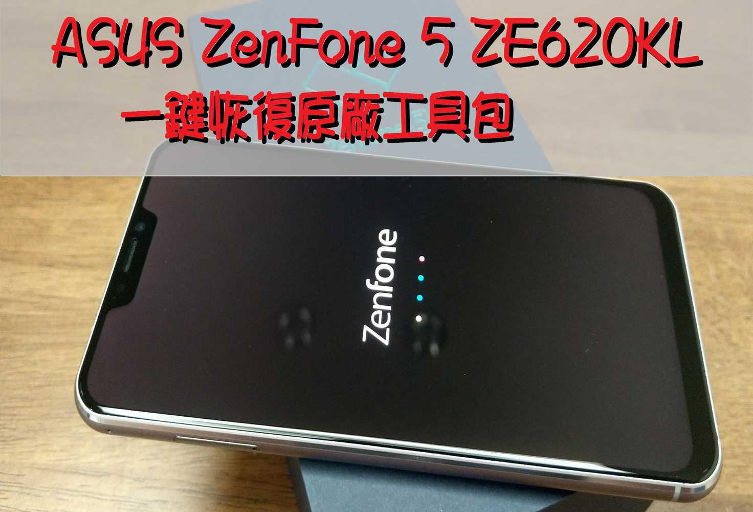 zenfone5stock