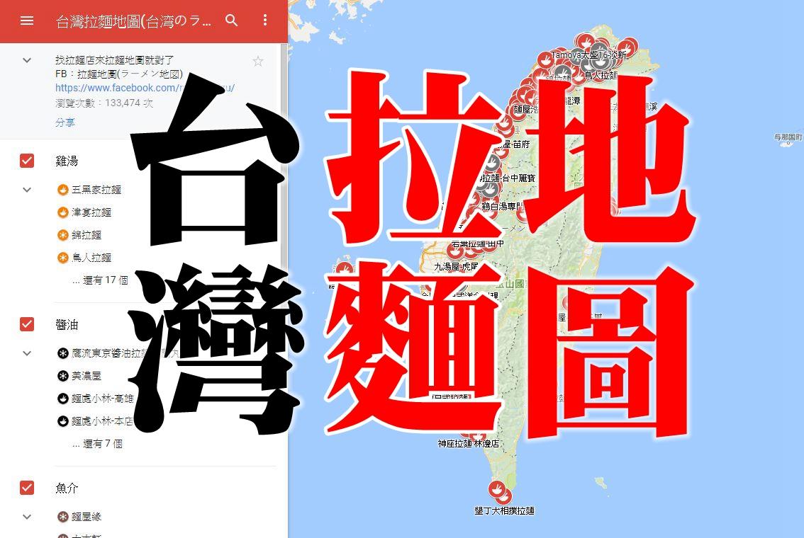 taiwan-ramen-maps